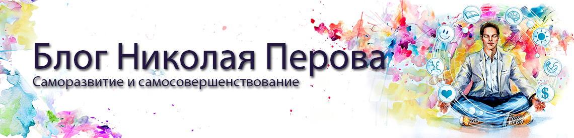 Саморазвитие и самосовершенствование — nperov.ru | программа саморазвития, уроки медитации